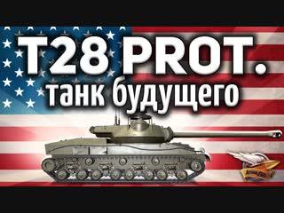 [Amway921WOT] T28 Prototype - Танк будущего - Гайд