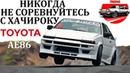 Toyota AE86 ВОТ ЧТО БУДЕТ КОГДА В ДЕЛО ВСТУПАЕТ ЛЕГЕНДАРНЫЙ ДРИФТ КАР