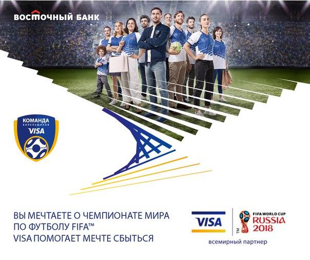 ВЫ мечтаете о Чемпионате мира по футболу FIFA™! Visa помогает мечте с