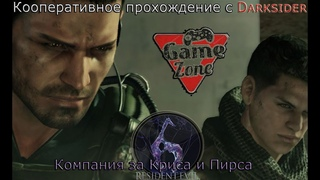 Resident evil 6 стрим № 3 кооперативное прохождение с Максом ака Darksider (компанию Криса и Пирса)