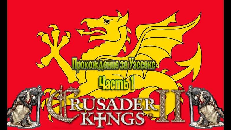 Crusader Kings II За Уэссекс Серия 1 Обучение смотреть онлайн без регистрации
