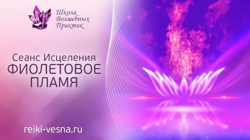 Сеанс исцеления ФИОЛЕТОВОЕ ПЛАМЯ Исцели тело ум и душу Сеанс Рейки невидимая духовная энергия
