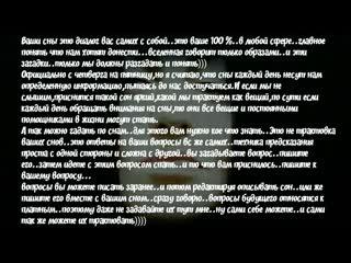Евгения Протопопова-Тимофеева, толкование снов!