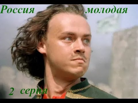 Россия молодая Мужание 2 я серия русский сериал
