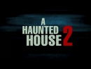 Дом с паранормальными явлениями 2 2014 Трейлер