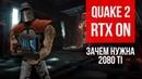 Quake 2 RTX ON \ Для чего на самом деле нужна Geforce 2080 ti