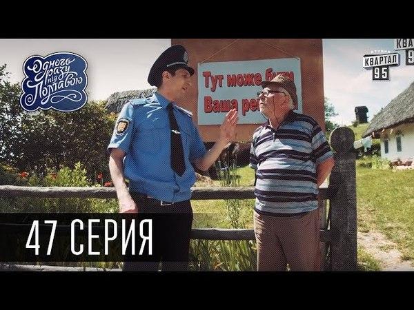 Однажды под Полтавой / Одного разу під Полтавою - 3 сезон, 47 серия | Молодежная комедия
