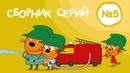 Три Кота Сборник серий №5 Мультфильмы для детей 41-50 Серии (по 45 минут)