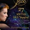 """Мельница, концерт в ККЗ """"Украина"""", г. Харьков"""