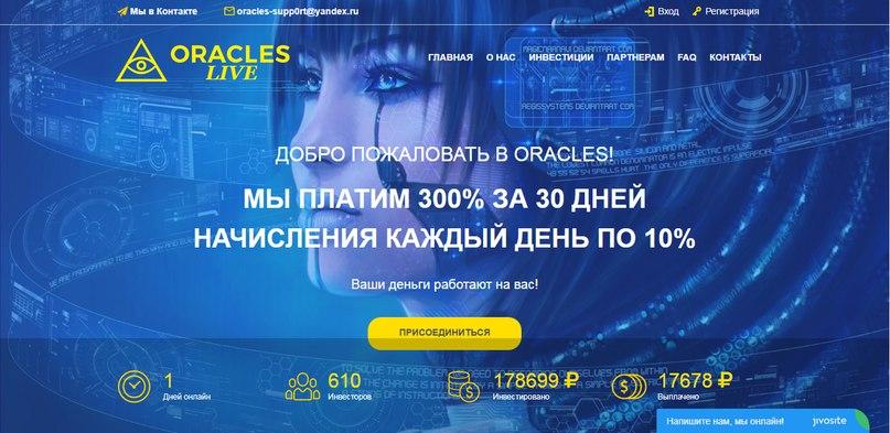 Постер к новости Oracles
