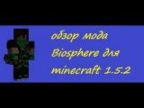 обзор мода Biosphere для minecraft 1.5.2 выпуск 3
