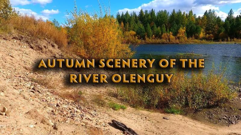 Забайкалье. Осенние пейзажи реки Оленгуй