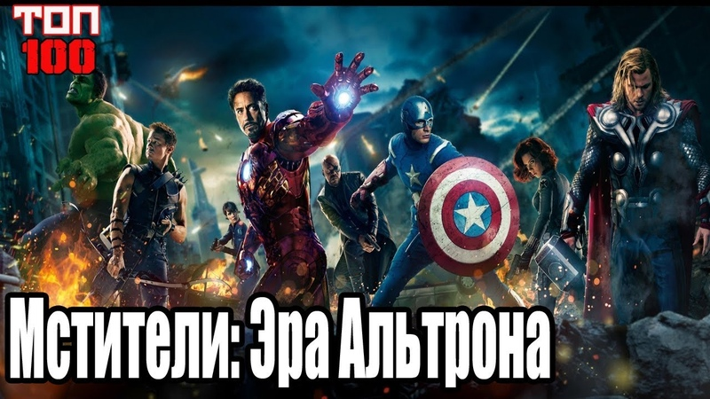 Мстители 2 Эра Альтрона The Avengers Age of Ultron 2015 Трейлер ТОП 100 Фэнтези