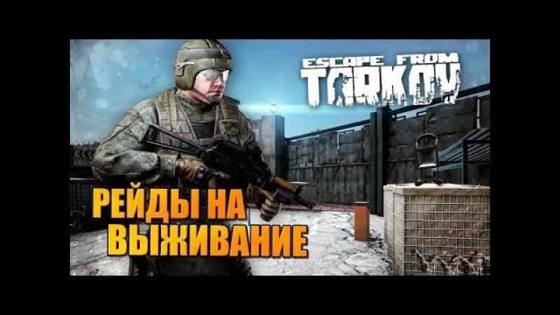 [Escape from Tarkov] Выживаем в одиночку... 18