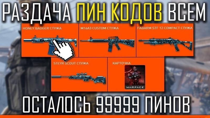 РАЗДАЧА ПИН КОДОВ ДОНАТА WARFACE на МНОГО АКТИВАЦИЙ - Донат Бесплатно Всем - Халява
