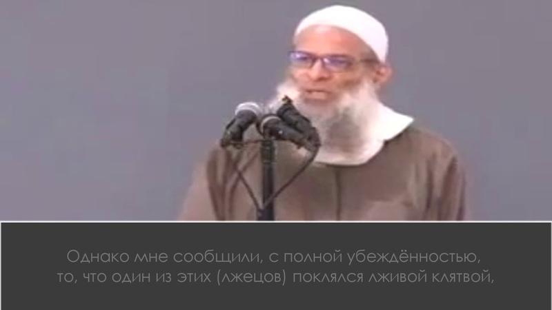 Шейх Мухаммад Са'ид Раслян - из признаков приверженцев страстей ложь, подтасовка и клевета