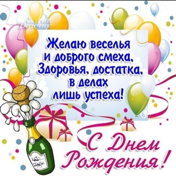 Поздравления с днем рождения друга прикольные 18 лет