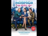 Полярный рейс трейлер (премьера: 12 декабря 2013)