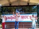 ПРАЗДНИК ШУМБРАТ МОСКВА ПАРК КУЗЬМИНКИ 25 августа 2018 год
