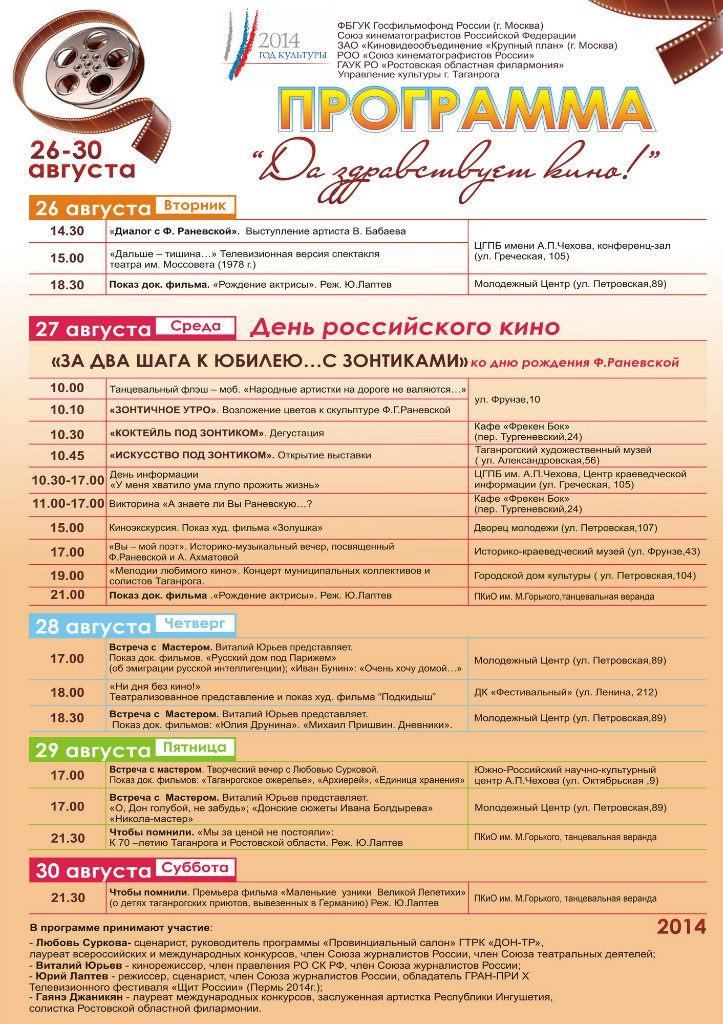 Праздничная программа ко дню кино в Таганроге