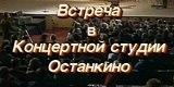"""Встреча в концертной студии """"Останкино"""" (ЦТ, 08.12.1988..."""