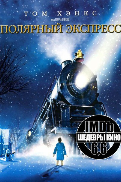 Полярный экспресс (2004)