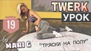 Урок ТВЕРК Twerk, Booty Dance by MARI G. Трясем ягодицами на полу. Выпуск 19