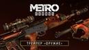Metro Exodus Трейлер Оружие RU