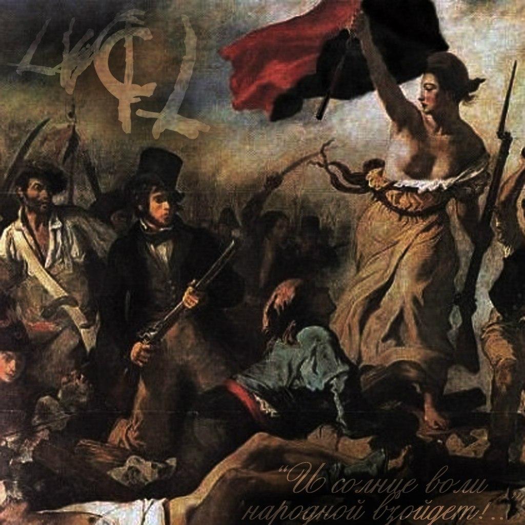 La Vida Cuesta Libertades - И Солнце Воли Народной Взойдёт (2012)