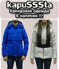 Одежда В Наличии Москва