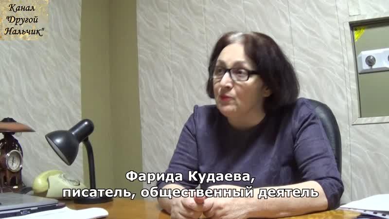 Фарида Кудаева об обучении родным языкам и 14 й школе смотреть онлайн без регистрации