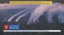 Новости на Россия 24 Вулкан Килауэа заливает Гавайи лавой и отравляет газом
