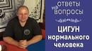 Цигун нормального человека А С Фурунжиев