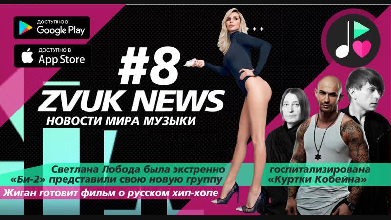ZVUK NEWS 8 - Новости музыки | Светлана Лобода | Би-2 - Куртки Кобейна | фильм Beef Русский хип-хоп