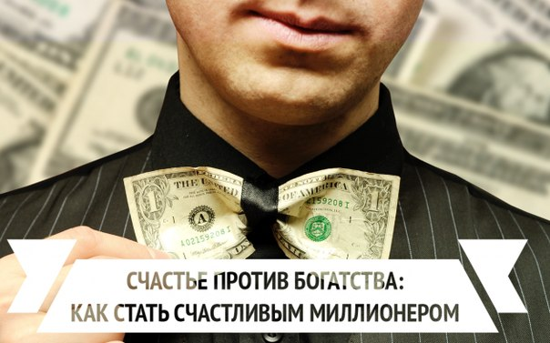 Счастье против богатства: какстать счастливым миллионером