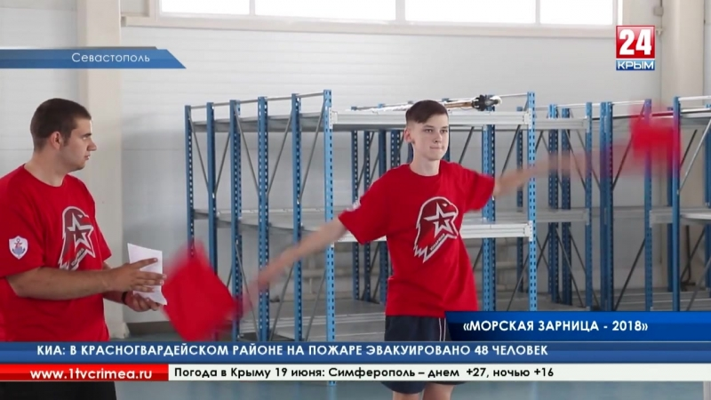 Морские узлы, сигнальные флаги и шлюпки: «Морская зарница - 2018» стартовала в Севастополе