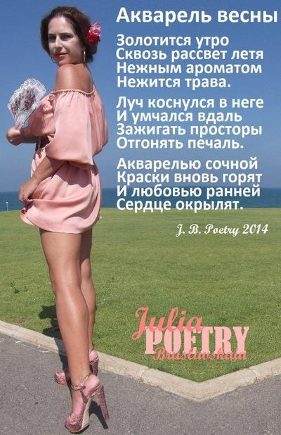 Юлия Бруславская