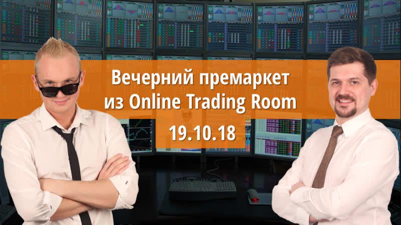 Трейдеры торгуют на бирже в прямом эфире! Запись трансляции от 19.10.2018