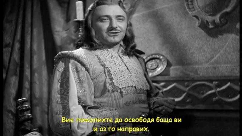 Дон Сезар де Базан Don Cesare di Bazan 1942