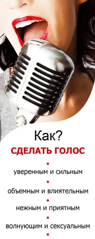 2ef32dd76308 Как сделать голос красивым и сильным [курс]   ВКонтакте