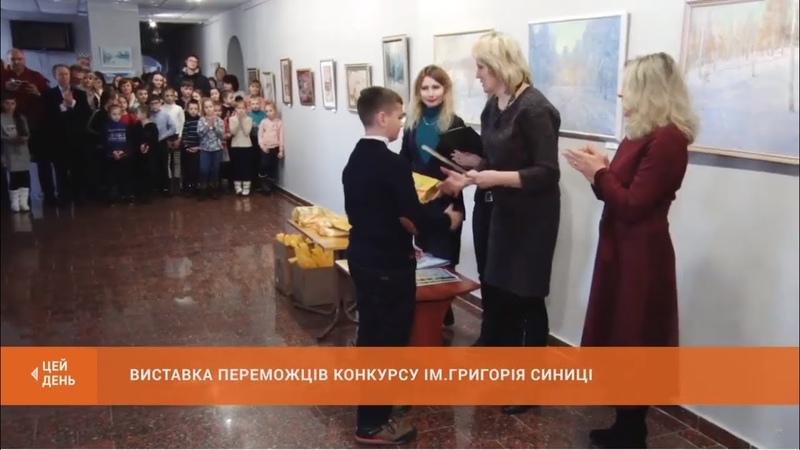 Виставка переможців конкурсу ім.Григорія Синиці