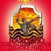 НОД в Донецке
