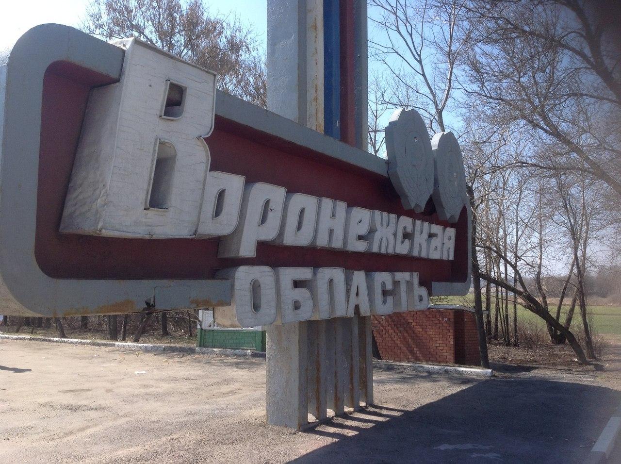 М4 Дон путешествие Сергей Алехин знак Воронежская область