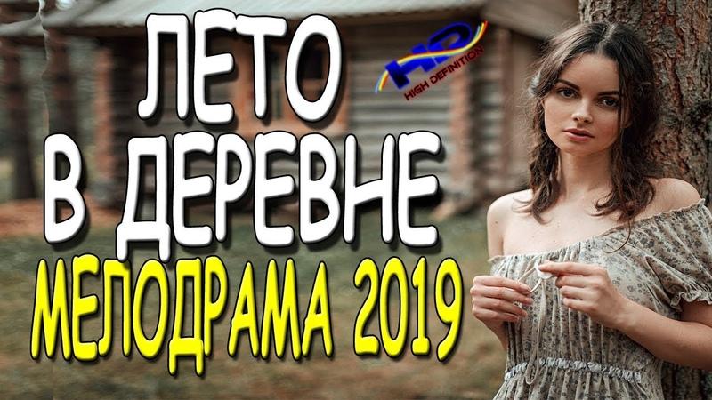 ШИКАРНЫЙ ОЧЕНЬ ГЛУБОКИЙ ФИЛЬМ ЛЕТО В ДЕРЕВНЕ МЕЛОДРАМА 2019