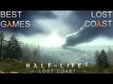 Best Games: Прохождение Half-Life 2: Lost Coast (HD) - Святая Ольга