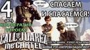 Прохождение Call of Juarez the Cartel (втроём). Часть №4