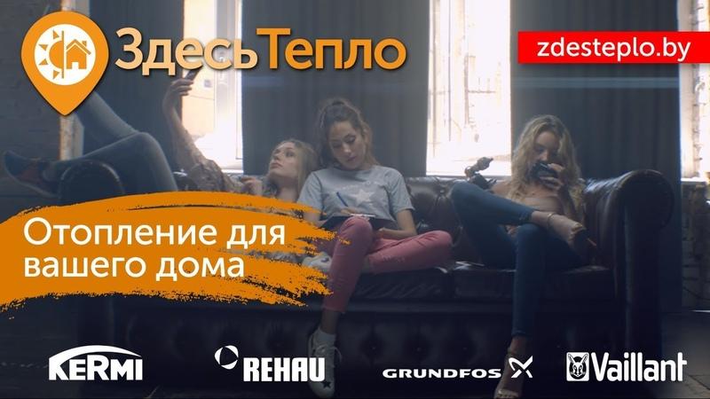 Отопление в Гродно, инженерная компания ЗдесьТепло | Rehau, Vaillant, Kermi, Grundfos