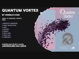 Venera's Kiss — Quantum Vortex (Альбом целиком)