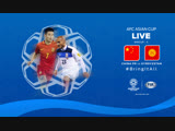 Китай - Кыргызстан (Кубок Азии 2019, группа C, 1 тур). Комментатор - Денис Цаплинд