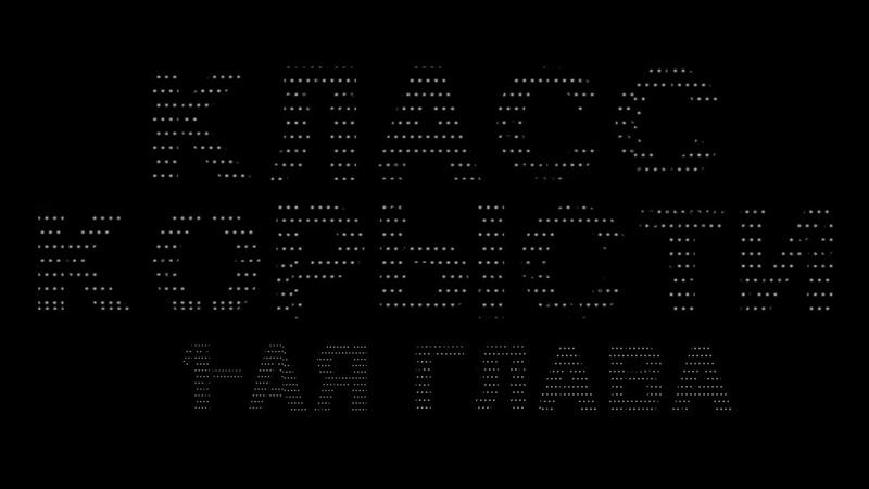 Класс Корысти - Глава 1 | Текстовый Квест
